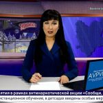 Новости Белорецка на русском языке от 18 марта 2020 года. Полный выпуск