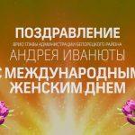 Поздравление ВрИО Главы Администрации Белорецкого района Андрея Иванюты с Международным женским днём