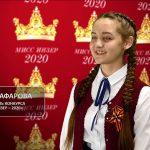В с.Инзер прошёл конкурс «Мисс Инзер – 2020»