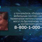 Апрельские пенсии белоречанам Почта России будет доставлять на дом