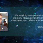 Евгений Кустов переведен на работу в РКБ им. Куватова