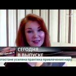 Новости Белорецка на русском языке от 14 апреля 2020 года. Полный выпуск