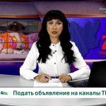 Новости Белорецка на русском языке от 15 мая 2020 года. Полный выпуск
