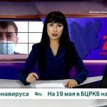 Новости Белорецка на русском языке от 19 мая 2020 года. Полный выпуск