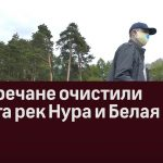 Белоречане очистили берега рек Нура и Белая