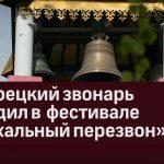 Белорецкий звонарь Иван Носков стал победителем дистанционного фестиваля «Пасхальный перезвон»