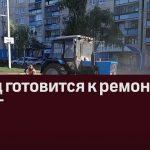 Город готовится к ремонту дорог