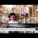 Новости Белорецка на башкирском языке от 7 мая 2020 года. Полный выпуск