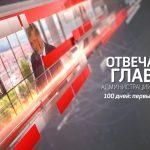 Отвечает глава Белорецкого района. 100 дней: первые итоги