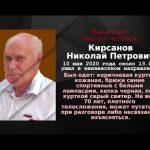 Поиски пропавшего Н.П. Кирсанова продолжаются
