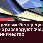 Полицейские Белорецкого района расследуют очередное мошенничество