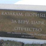 В Тирляне появился памятник погибшим казакам