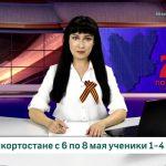 Новости Белорецка на русском языке от 5 мая 2020 года. Полный выпуск