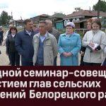 Выездной семинар совещание с участием глав сельских поселений Белорецкого района