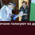 Белоречане голосуют на дому