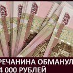БЕЛОРЕЧАНИНА ОБМАНУЛИ НА 284 000 РУБЛЕЙ
