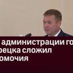 Глава администрации города Белорецка сложил полномочия