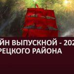 ОНЛАЙН ВЫПУСКНОЙ -  2020 БЕЛОРЕЦКОГО РАЙОНА