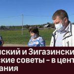 Туканский и Зигазинский сельсоветы - в центре внимания