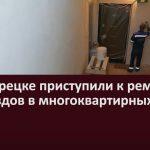 В Белорецке приступили к ремонту подъездов в многоквартирных домах