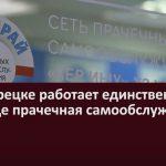 В Белорецке работает единственная в городе прачечная самообслуживания