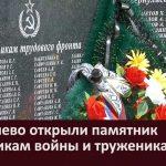 В Уткалево открыли памятник участникам войны и труженикам тыла