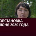 ЭПИДОБСТАНОВКА НА 9 ИЮНЯ 2020 ГОДА