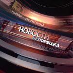 Новости Белорецка на русском языке от 21 июля 2020 года. Полный выпуск