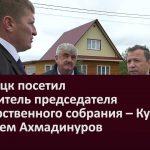 Белорецк посетил заместитель председателя Государственного собрания – Курултая РБ Рустем Ахмадинуров