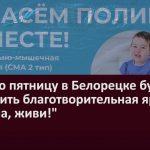 Каждую пятницу в Белорецке будет проходить благотворительная ярмарка «Полина, живи!»