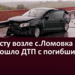На мосту возле с Ломовка произошло ДТП с погибшим