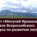 Проект «Могучий Иремель» прошёл в финал Всероссийского конкурса по развитию экотуризма