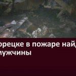 В Белорецке в пожаре найден труп мужчины