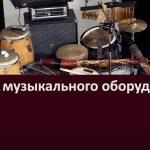Кража музыкального оборудования