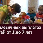 О ежемесячных выплатах на детей от 3 до 7 лет