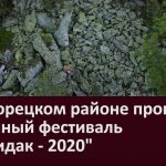 В Белорецком районе прошел семейный фестиваль «Малидак - 2020»
