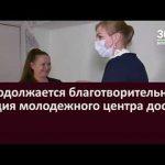 Продолжается благотворительная акция молодежного центра досуга