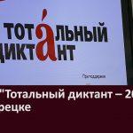Акция «Тотальный диктант – 2020» в Белорецке