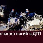 Белоречанин погиб в ДТП