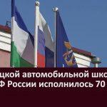 Белорецкой автомобильной школе ДОСААФ России исполнилось 70 лет