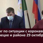 Брифинг по ситуации с коронавирусом в Белорецке и районе 29 октября 2020