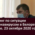 Брифинг по ситуации с коронавирусом в Белорецке и районе. 23 октября 2020 год