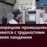Как белорецкие промышленники справляются с трудностями в условиях пандемии