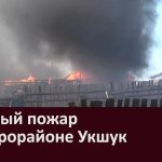 Крупный пожар в микрорайоне Укшук