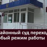 Межрайонный суд переходит на особый режим работы на неопределенный срок