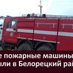 Новые пожарные машины прибыли в Белорецкий район