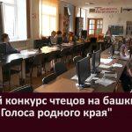 Первый конкурс чтецов на башкирском языке «Голоса родного края»