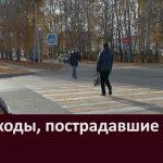 Пешеходы, пострадавшие в ДТП