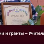Премии и гранты – белорецким учителям