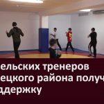 Пять сельских тренеров Белорецкого района получили господдержку